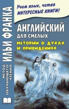 Михаил Сарапов - Английский для смелых. Истории о духах и привидениях / Great Ghost Stories