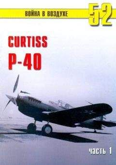 С. Иванов - Curtiss P-40 Часть 1